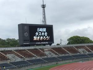 リレーマラソン⑤