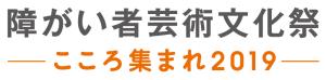 芸術文化祭2019ロゴ
