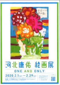 河北康佑絵画展パンフ
