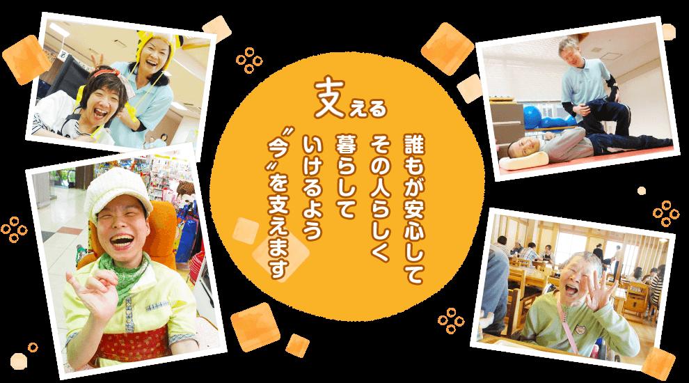 愛媛県社会福祉事業団