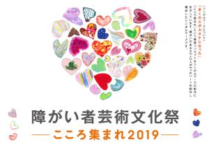 芸術文化祭