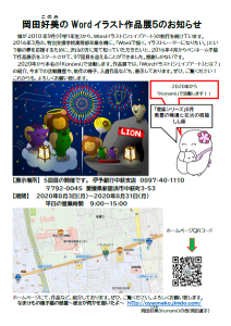 97回Wordイラスト展(伊予銀行 中萩支店)