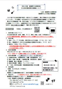 R2愛媛県文化振興財団文化芸術活動再開支援事業