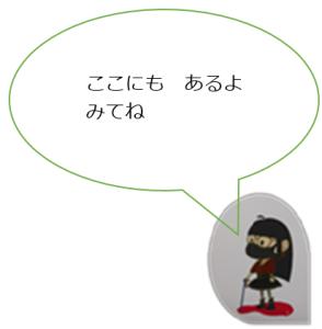 ごとうきえ(ここにもあるよ)