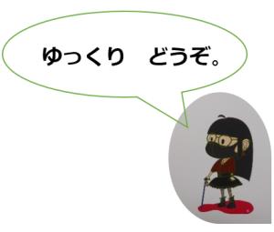 ごとうきえ(ゆっくりどうぞ)