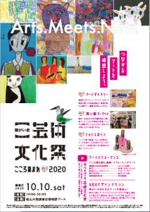 芸術文化祭チラシ(表)