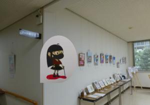 ごとうきえ(1Fアート展示室)