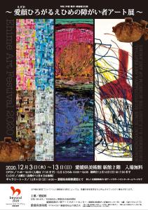 アート展①