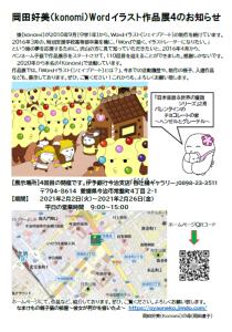 konomi展示(伊予銀今治支店)