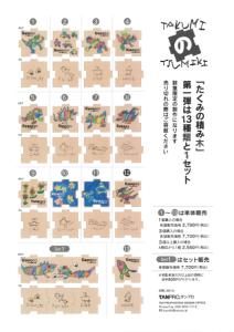 積み木種類