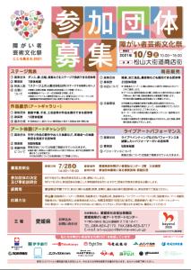 R3芸術文化祭チラシ