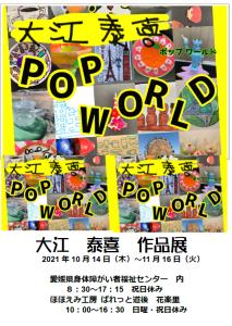 大江さん展示ポスター